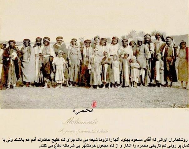 ahwazi arab 1900