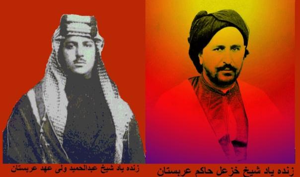 شیخ خزعل و شیخ عبدالحمید